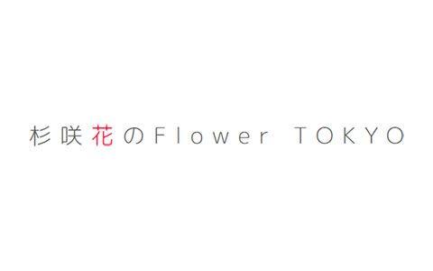 杉咲花のFlower TOKYO
