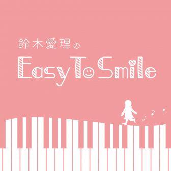 鈴木愛理のEasy To Smile