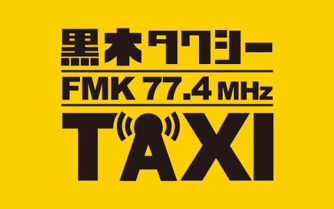 宇佐美工業&潤和 presents 「黒木タクシー」