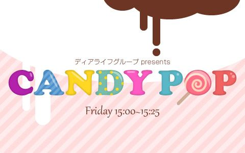 ディアライフグループ presents CANDY POP