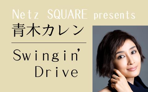 Netz SQUARE presents 青木カレン Swingin' Drive