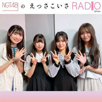 NGT48のえっさこいさRADIO