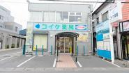 """""""コイケ薬局"""