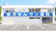 """""""サン薬局 宇陀店"""