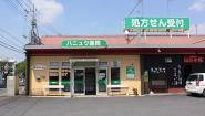 """""""ハニュウ薬局 玉戸店"""