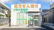 """""""南山堂薬局 ほら貝店"""