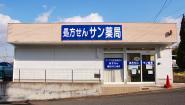 """""""サン薬局 桜ヶ丘店"""