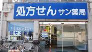 """""""サン薬局 平松店"""