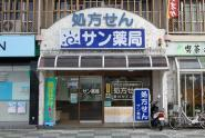 """""""サン薬局 JR郡山店"""