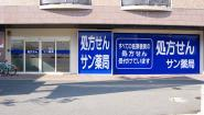 """""""サン薬局 紀寺店"""