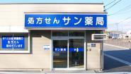 """""""サン薬局 西ノ京店"""