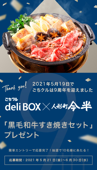 ごちクルdeli BOX × 人形町 今半「黒毛和牛すき焼きセット」プレゼント