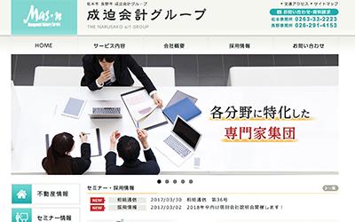 有限会社長野県M&Aセンター(成迫会計グループ)