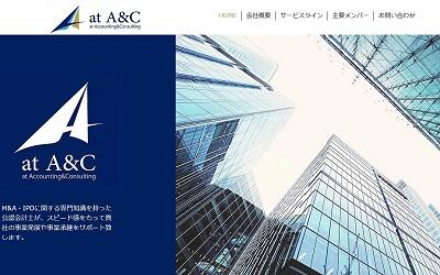 株式会社at A&C