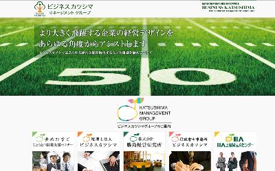 株式会社勝島経営研究所ビジネスカツシマ
