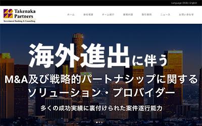 株式会社竹中パートナーズ