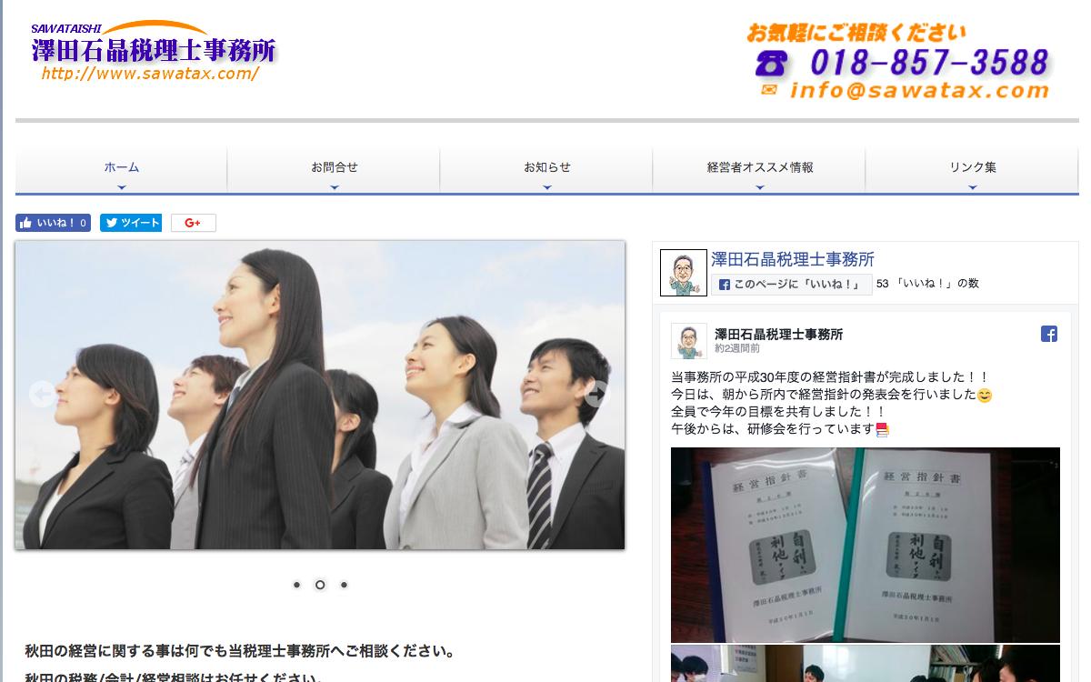 澤田石晶税理士事務所