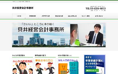 貝井経営会計事務所