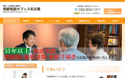 山田税理士事務所(相続相談オフィス名古屋)