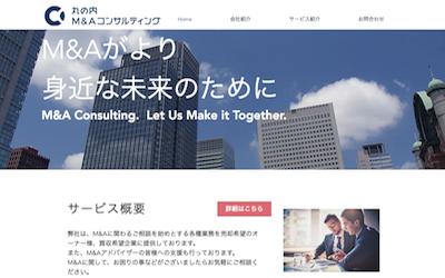 丸の内M&Aコンサルティング株式会社