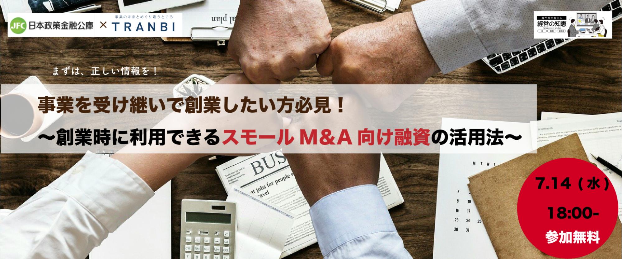 スモールM&A向け融資活用法
