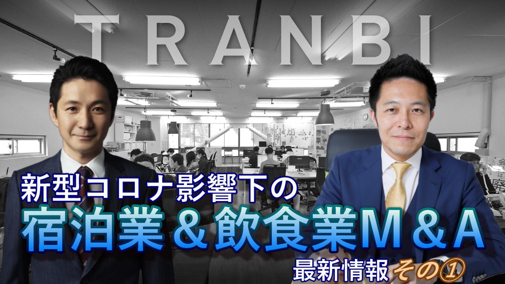 """新型コロナ影響下での """" 宿泊業&飲食業 """" M&A最新情報①"""