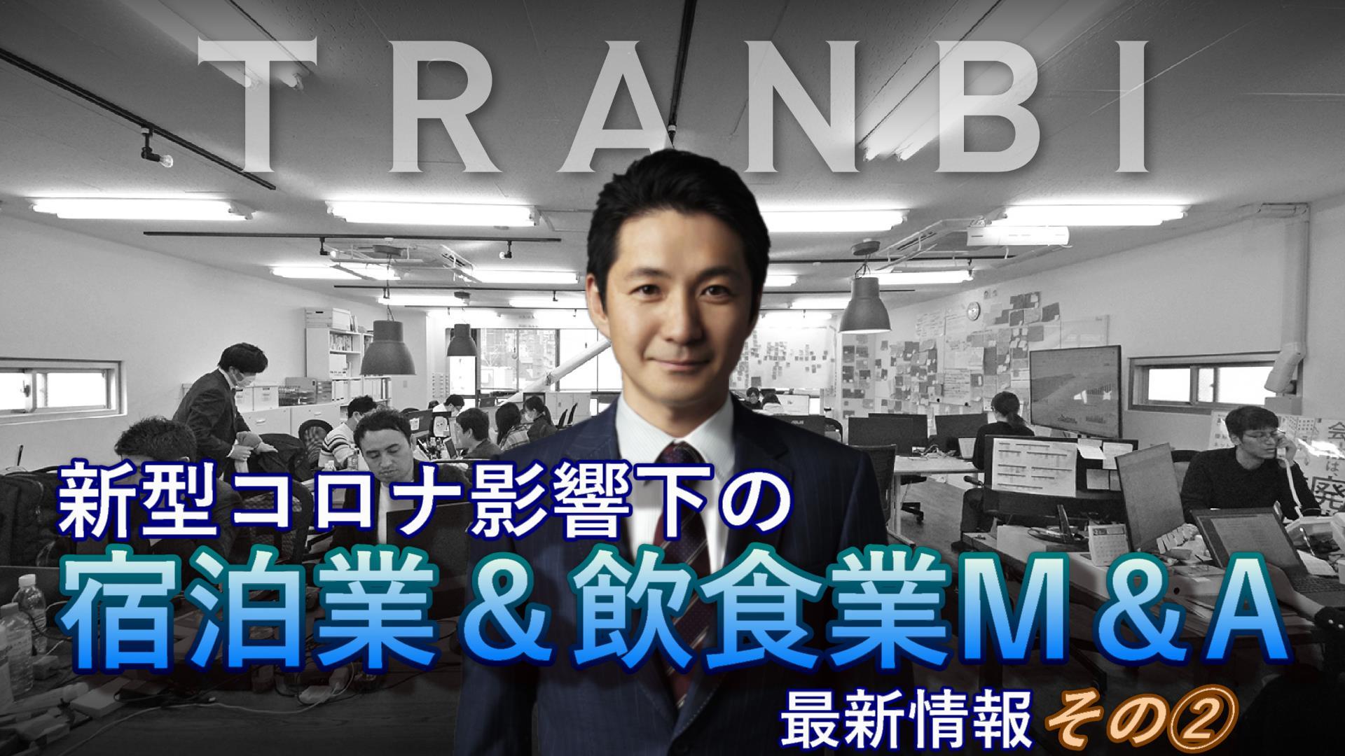 """新型コロナ影響下での """" 宿泊業&飲食業 """" M&A最新情報②"""