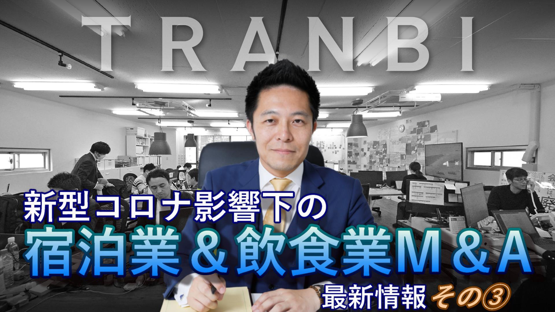 """新型コロナ影響下での """" 宿泊業&飲食業 """" M&A最新情報③"""