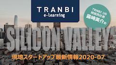 TRANBI USシリコンバレー最新情報 vol.3(冒頭部分)