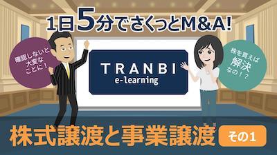 TRANBI e-learning「株式譲渡と事業譲渡 その1」