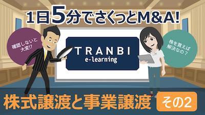 TRANBI e-learning「株式譲渡と事業譲渡 その2」