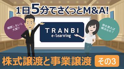 TRANBI e-learning「株式譲渡と事業譲渡 その3」