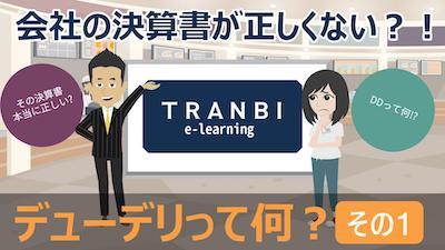 TRANBI e-learning「デューデリって何?その1」
