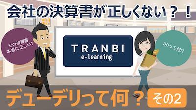 TRANBI e-learning「デューデリって何?その2」