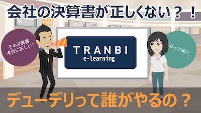TRANBI e-learning「デューデリって誰がやるの?」