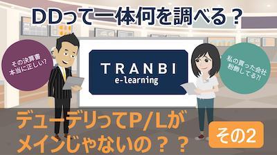 TRANBI e-learning「デューデリってP/Lがメインじゃないの?その2」