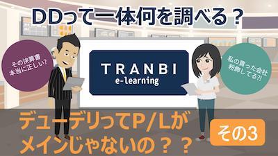 TRANBI e-learning「デューデリってP/Lがメインじゃないの?その3」
