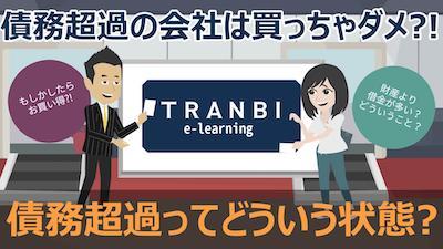 TRANBI e-learning「債務超過ってどういう状態?」