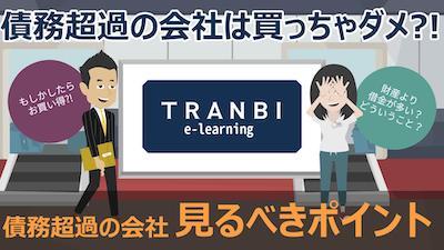 TRANBI e-learning「債務超過の会社 見るべきポイント」
