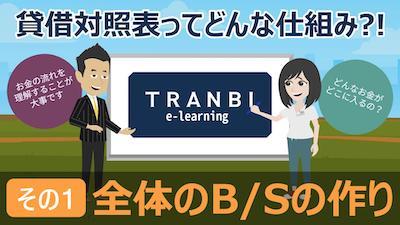 TRANBI e-learning 貸借対照表ってどんな仕組み?編その1「全体のB/Sの作り」