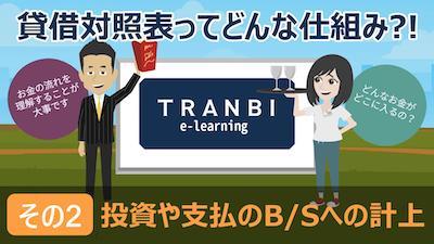 TRANBI e-learning 貸借対照表ってどんな仕組み?編その2「投資や支払いのB/Sへの計上」