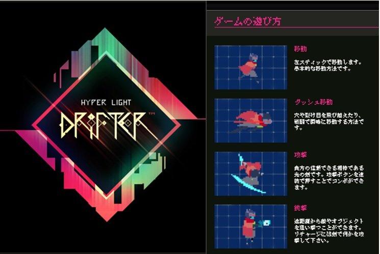 Hyper Light Drifter(ハイパーライトドリフター)