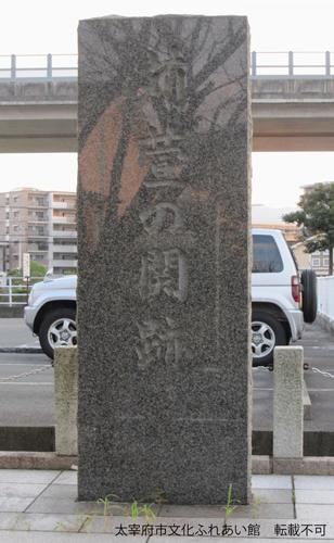 苅萱の関跡碑<br /> 石碑所在地:坂本1丁目