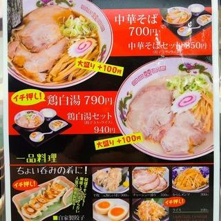 中華そばらー麺男