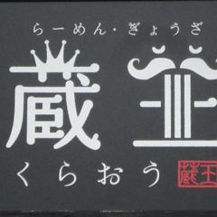 ラーメンギョーザ蔵王(くらおう)