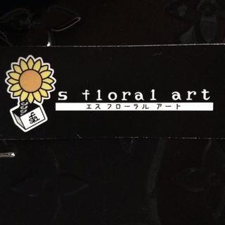 s floral art エスフローラルアート