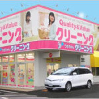 うさちゃんクリーニング おーばんさくらんぼ東根店