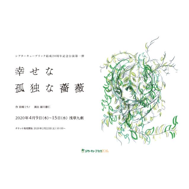 幸せな孤独な薔薇【公演用】