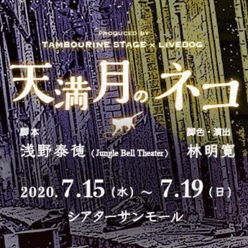 天満月のネコ【稽古場】