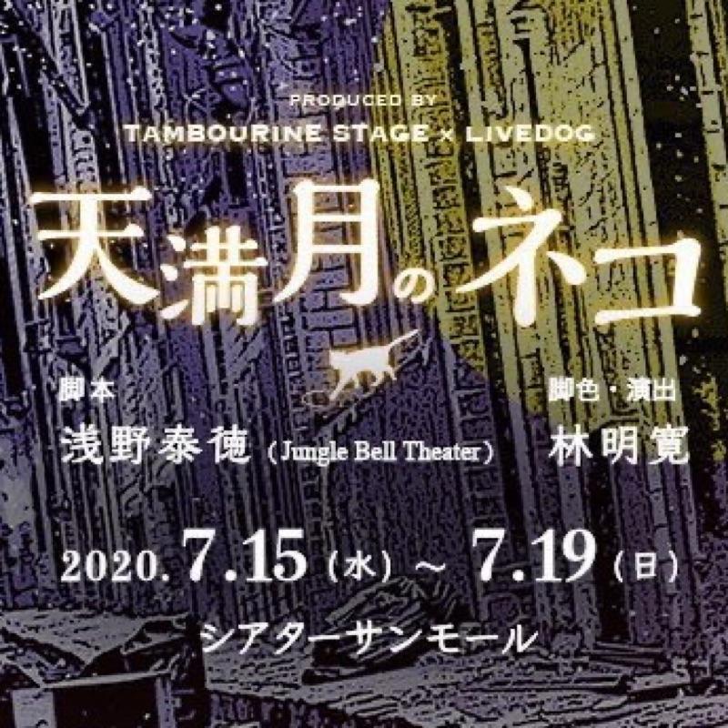 天満月のネコ【劇場用】
